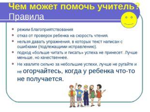 Правила режим благоприятствования отказ от проверок ребенка на скорость чтени