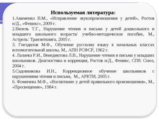 Используемая литература: 1.Акименко В.М., «Исправление звукопроизношения у де