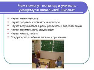 Чем помогут логопед и учитель учащемуся начальной школы? Научат четко говорит