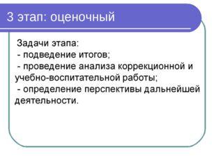 3 этап: оценочный