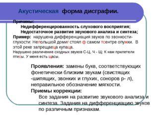 Акустическая форма дисграфии. Причины: Недифференцированность слухового воспр