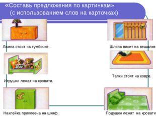 «Составь предложения по картинкам» (с использованием слов на карточках) Ламп