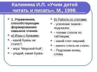 Калинина И.Л. «Учим детей читать и писать». М., 1998. 1. Упражнения, способст