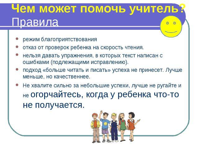 Правила режим благоприятствования отказ от проверок ребенка на скорость чтени...