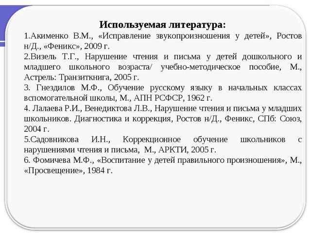 Используемая литература: 1.Акименко В.М., «Исправление звукопроизношения у де...