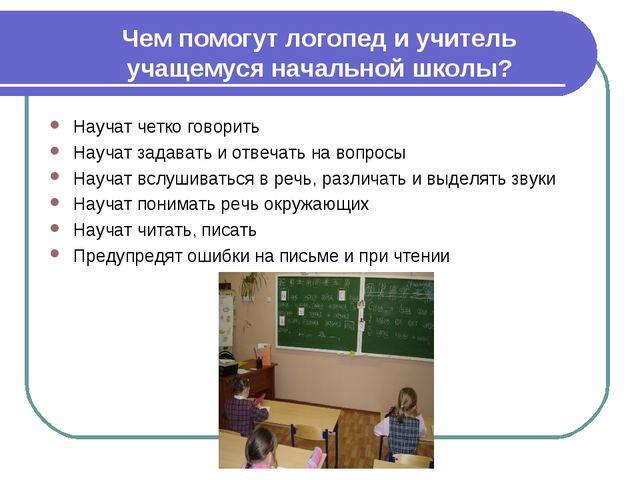 Чем помогут логопед и учитель учащемуся начальной школы? Научат четко говорит...
