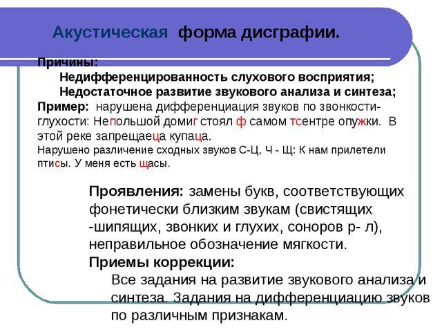 Акустическая форма дисграфии. Причины: Недифференцированность слухового воспр...
