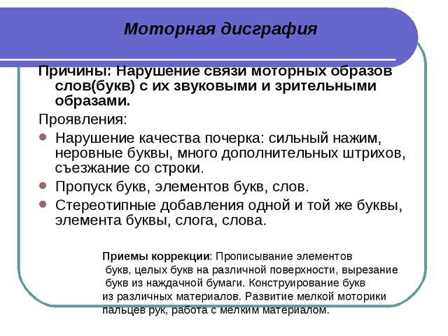 Причины: Нарушение связи моторных образов слов(букв) с их звуковыми и зритель...