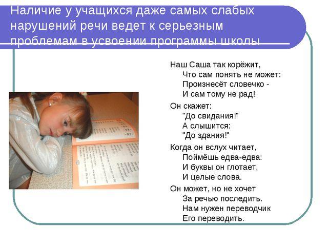 Наличие у учащихся даже самых слабых нарушений речи ведет к серьезным проблем...