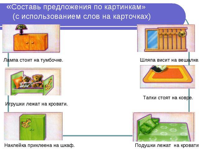 «Составь предложения по картинкам» (с использованием слов на карточках) Ламп...