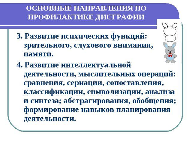 ОСНОВНЫЕ НАПРАВЛЕНИЯ ПО ПРОФИЛАКТИКЕ ДИСГРАФИИ 3. Развитие психических функци...