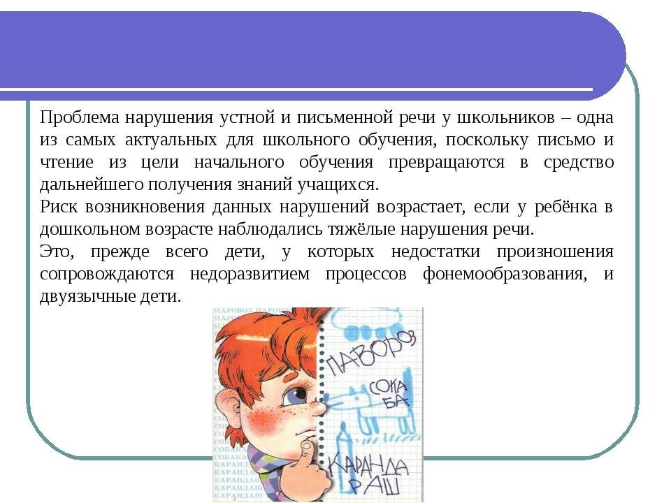 Проблема нарушения устной и письменной речи у школьников – одна из самых акту...