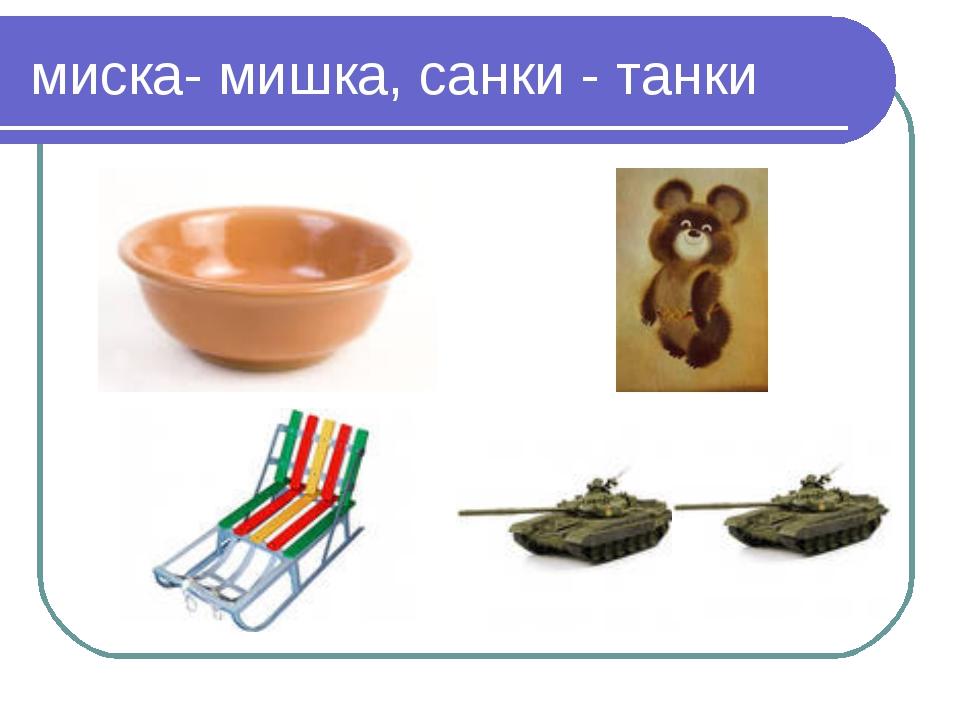 миска- мишка, санки - танки
