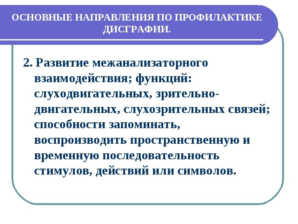 ОСНОВНЫЕ НАПРАВЛЕНИЯ ПО ПРОФИЛАКТИКЕ ДИСГРАФИИ. 2. Развитие межанализаторного...