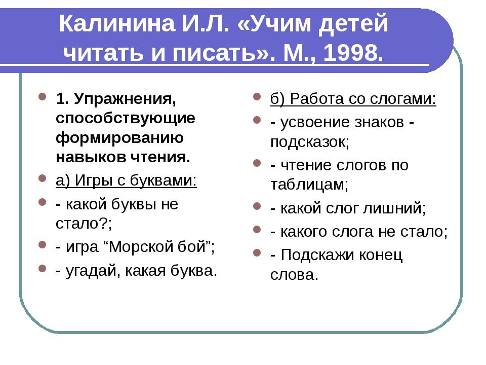 Калинина И.Л. «Учим детей читать и писать». М., 1998. 1. Упражнения, способст...