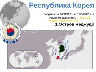 Республика Корея кндр Японское море Желтое море Корейский пролив 1.Остров Чед