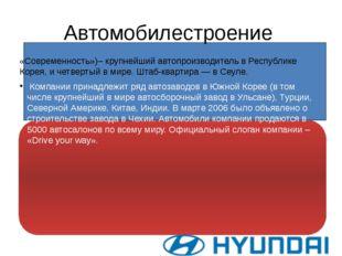 Автомобилестроение «Hyundai Motor Company» (рус. Хёндэ́ Мотор Компани — в пе