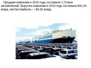 Продажи компании в 2010 году составили 1,73 млн автомобилей. Выручка компани