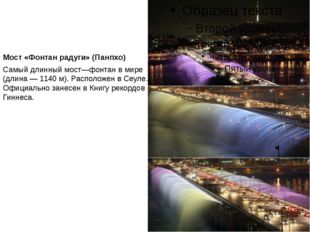 Мост «Фонтан радуги» (Панпхо) Самый длинный мост—фонтан в мире (длина — 1140