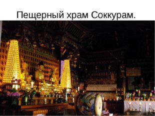 Пещерный храм Соккурам.