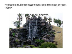Искусственный водопад во вдохновенном саду остров Чеджу.