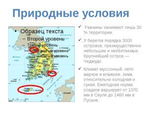 Равнины занимают лишь 30 % территории. У берегов порядка 3000 островов, преи