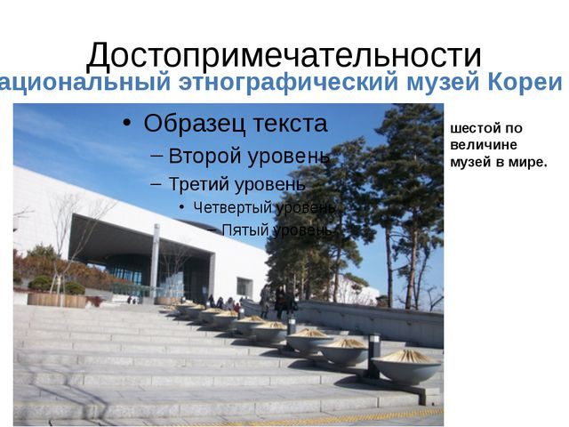 Достопримечательности Национальный этнографический музей Кореи шестой по вели...