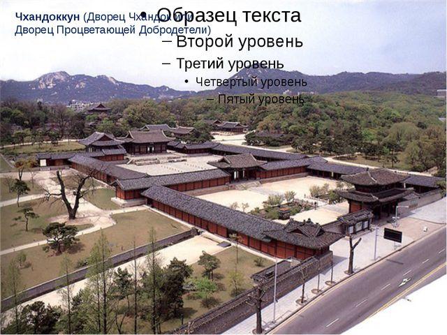 Чхандоккун (Дворец Чхандок или Дворец Процветающей Добродетели)