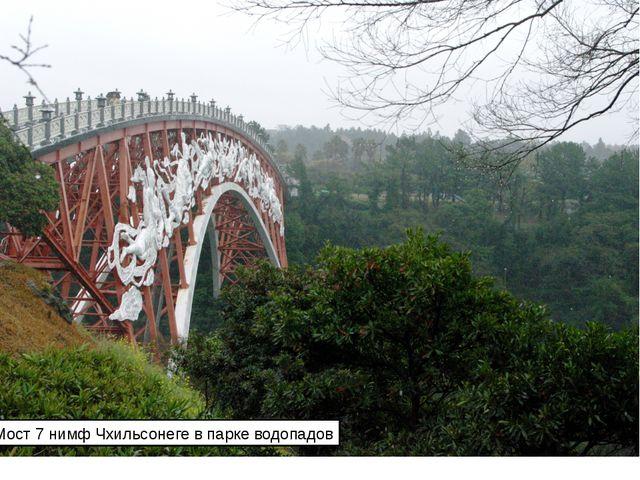 Мост 7 нимф Чхильсонеге в парке водопадов