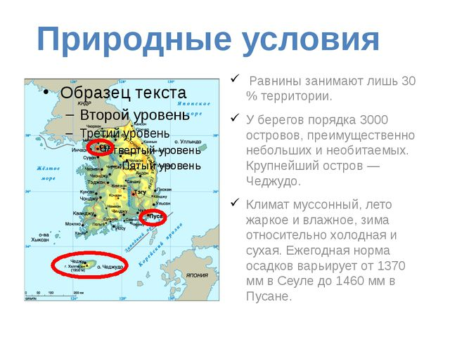 Равнины занимают лишь 30 % территории. У берегов порядка 3000 островов, преи...