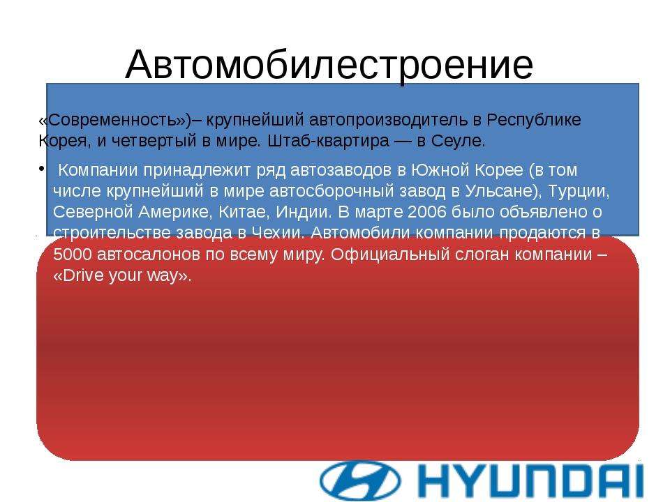 Автомобилестроение «Hyundai Motor Company» (рус. Хёндэ́ Мотор Компани — в пе...