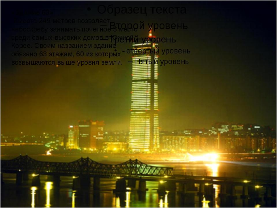 «Здание 63» Высота 249 метров позволяет небоскребу занимать почетное 3 место...