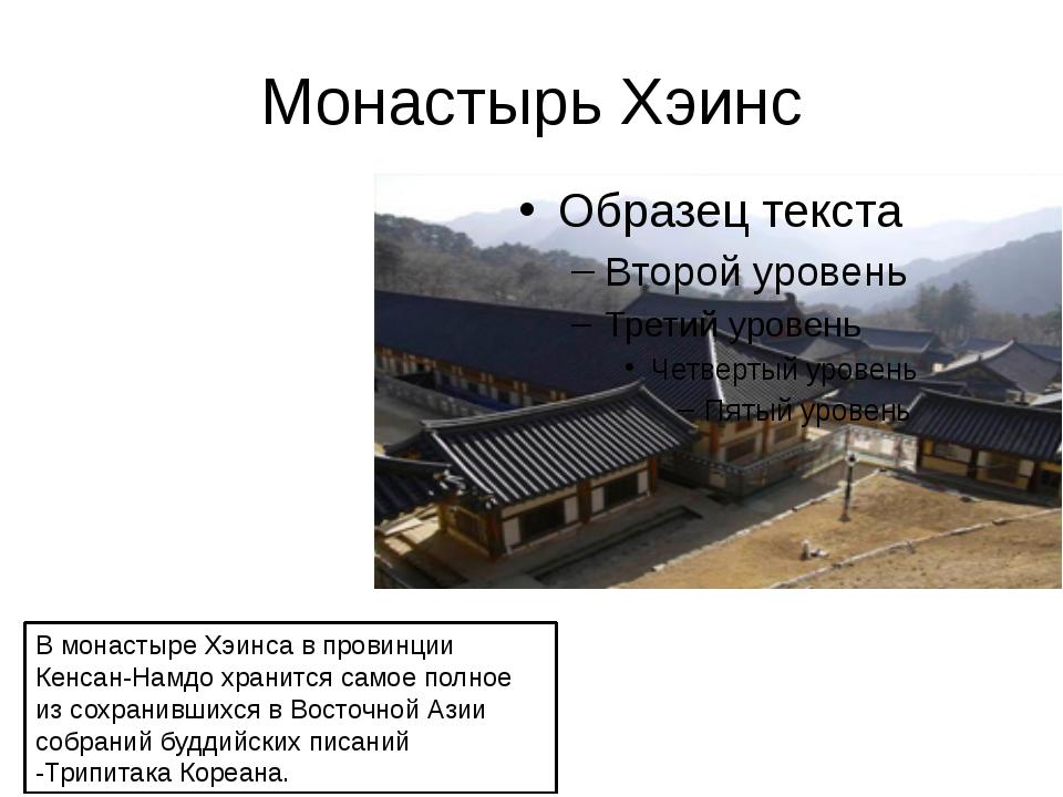 Монастырь Хэинс В монастыре Хэинса в провинции Кенсан-Намдо хранится самое по...