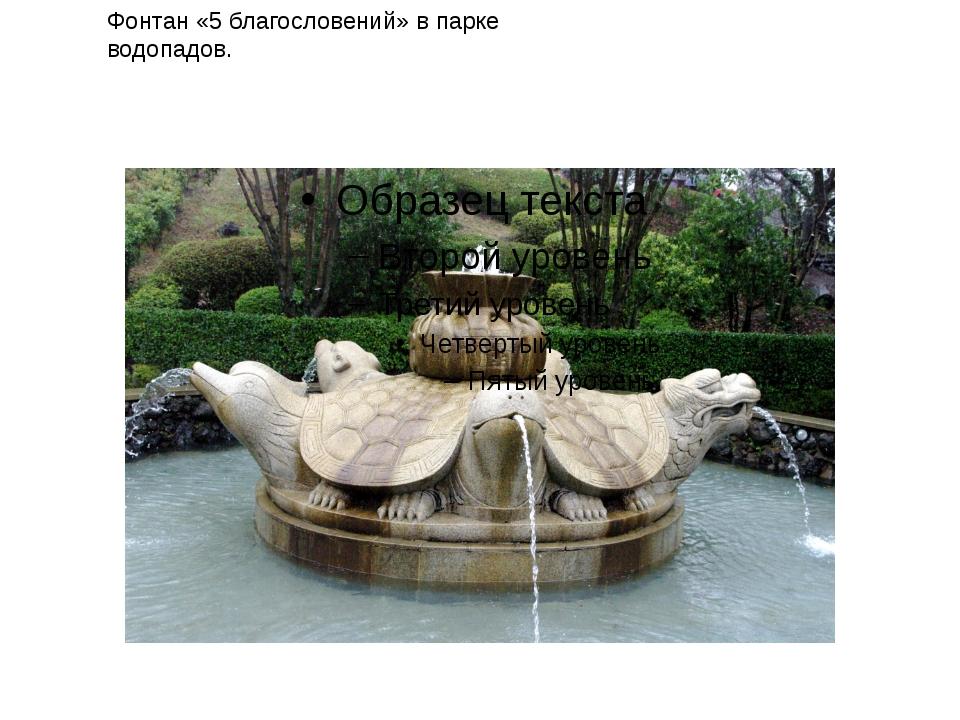Фонтан «5 благословений» в парке водопадов.