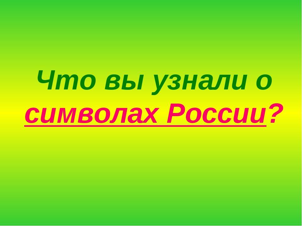 Что вы узнали о символах России?