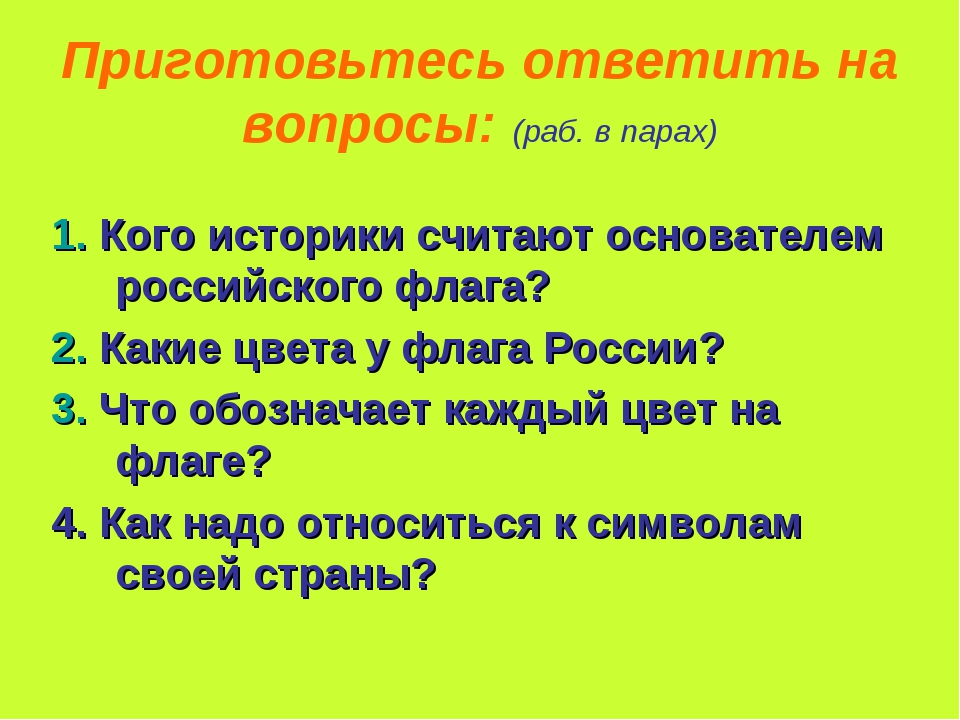 Приготовьтесь ответить на вопросы: (раб. в парах) 1. Кого историки считают ос...