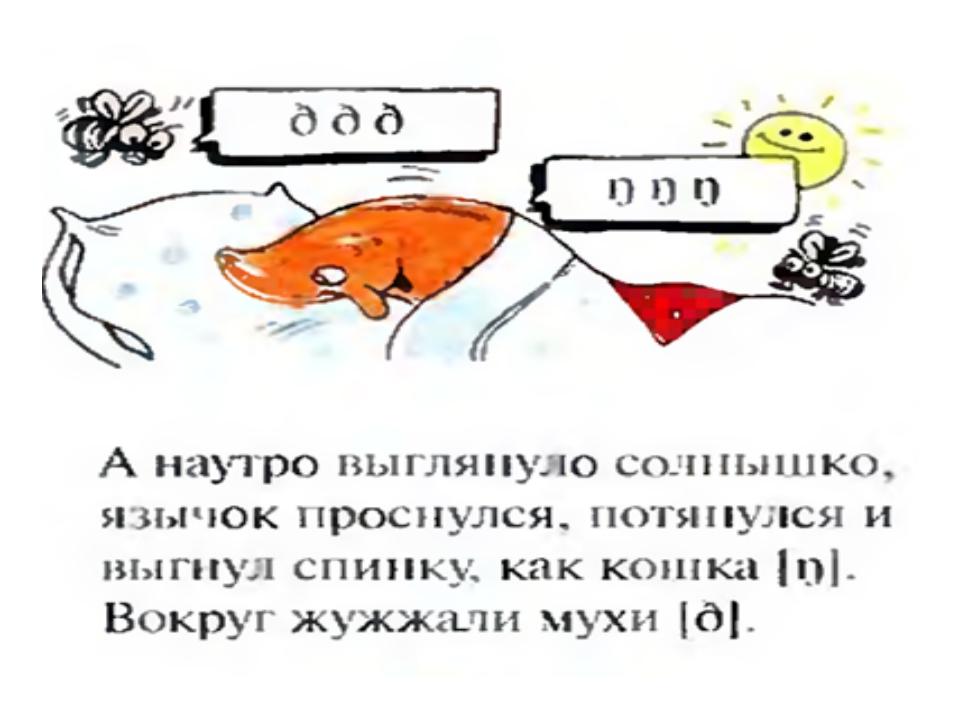 сказка про язычок английский России