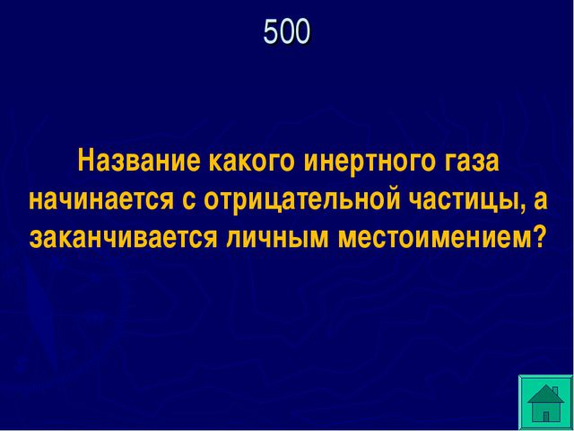 500 Название какого инертного газа начинается с отрицательной частицы, а зака...