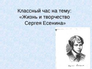 Классный час на тему: «Жизнь и творчество Сергея Есенина»