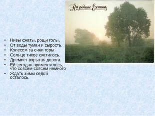 Нивы сжаты, рощи голы, От воды туман и сырость, Колесом за сини горы Солнце т