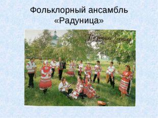 Фольклорный ансамбль «Радуница»