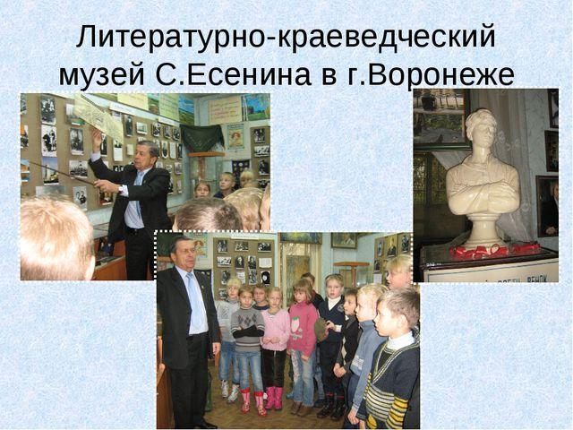 Литературно-краеведческий музей С.Есенина в г.Воронеже