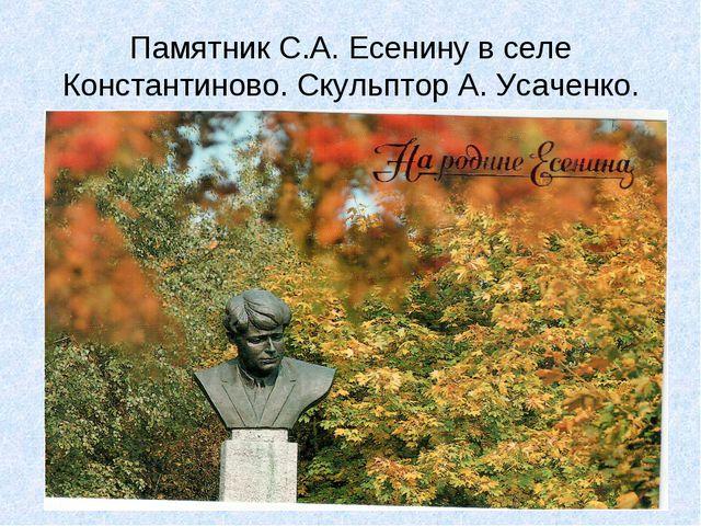Памятник С.А. Есенину в селе Константиново. Скульптор А. Усаченко.