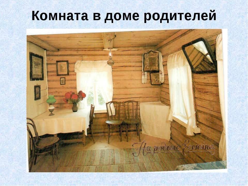 Комната в доме родителей