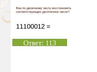 Как по двоичному числу восстановить соответствующее десятичное число? 1110001