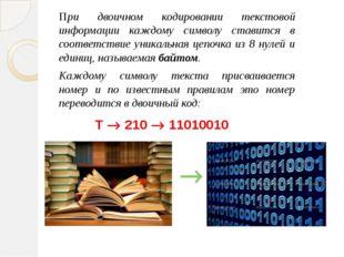 При двоичном кодировании текстовой информации каждому символу ставится в соот
