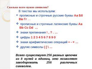 Сколько всего нужно символов? В текстах мы используем: прописные и строчные р
