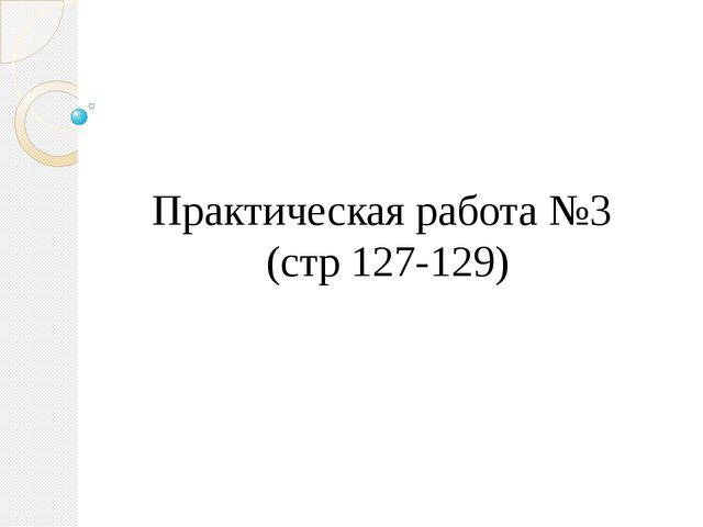 Практическая работа №3 (стр 127-129)