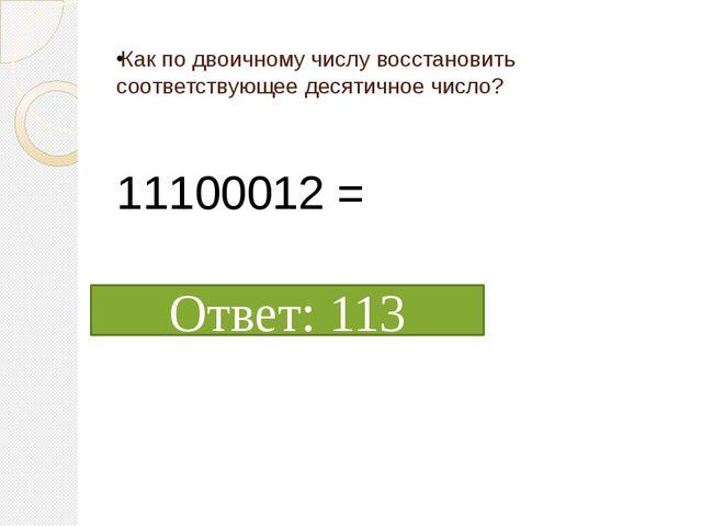 Как по двоичному числу восстановить соответствующее десятичное число? 1110001...