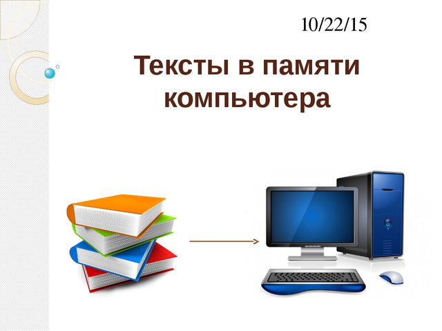 Тексты в памяти компьютера